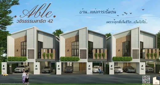 ขายบ้านเดี่ยวโครงการใหม่ Able วชิรธรรมสาธิต 42 (สุขุมวิท 101/1)