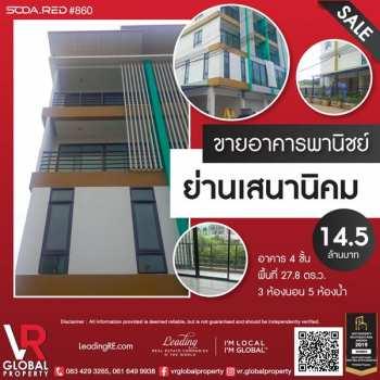 VR Global Property ขายอาคารพานิชย์ ย่านเสนานิคม 4 ชั้น 27.8 ตร.ว. 3 ห้องนอน 5 ห้องน้ำ