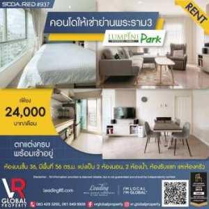 คอนโดให้เช่า ย่านพระราม3 Lumpini Park Riverside Rama 3 พร้อมเข้าอยู่ได้เลย