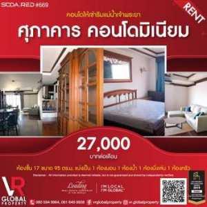 ให้เช่าคอนโด ริมแม่น้ำเจ้าพระยา Supakarn Condominium สามารถชมวิวแม่น้ำเจ้าพระยา แบบพาโนรามาได้จากห้องพัก